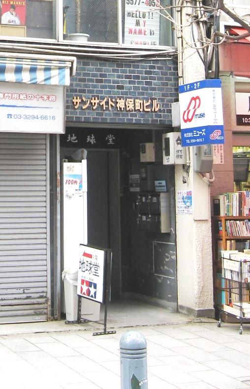 AFV Modeller's Extremely Prejudiced Guide to Tokyo Hobby Shops